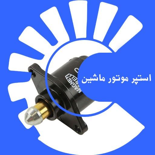 استپر موتور ماشین