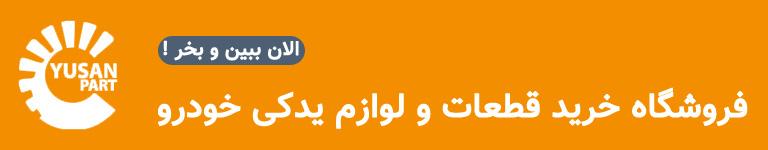 شرکت یوسان پارت تخصصی ترین مرکز فروش قطعات یدکی تویوتا و لکسوس در ایران