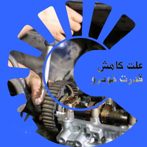 علت کاهش قدرت موتور ماشین