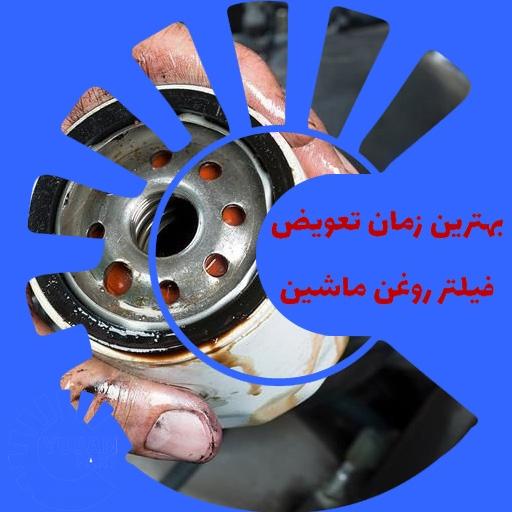 زمان تعویض فیلتر روغن موتور ماشین