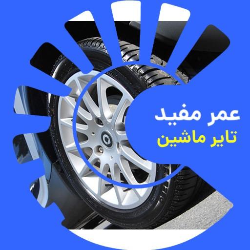 عمر تایر خودرو