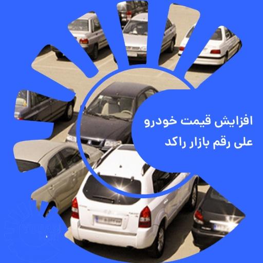 افزایش قیمت خودرو علی رقم بازار راکد
