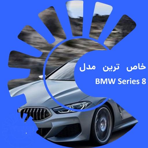 خودرو بی ام دبلیوBMW Series 8