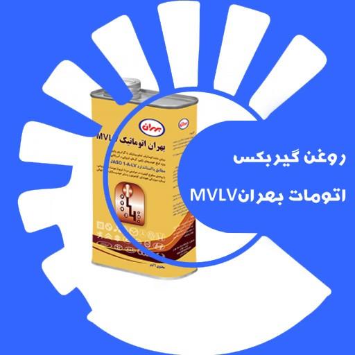 روغن گیربکس اتومات بهران MVLV | روغن گیربکس از بهترین روغن های گیربکس