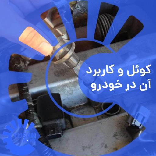 کوئل خودرو و کاربرد کوئل