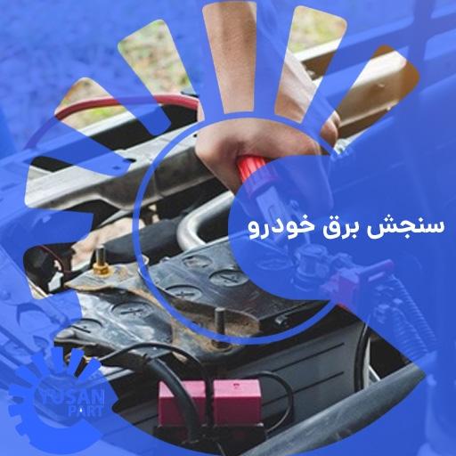 سنجش سلامت برق خودرو