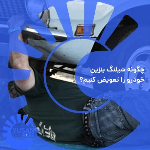 آماده کردن خودرو برای تعویض شیلنگ بنزین خودرو را در جایی صاف پارک کنید و برای اینکه مطمئن شوید در جای خود ثابت خواهد ماند، آن را روی دنده ۱ قرار دهید. سپس یک جسم مانع، چیزی شبیه به سنگ جلوی چرخ خودرو قرار دهید تا تکان نخورد. جک را زیر خودرو قرار دهید و آن را تا جایی که چرخهای خودرو از زمین فاصله بگیرند باز کنید. به سراغ باتری بروید و اتصالات باتری را نیز از آن جدا کنید. حال خودرو آماده تعویض شلنگ بنزین است.